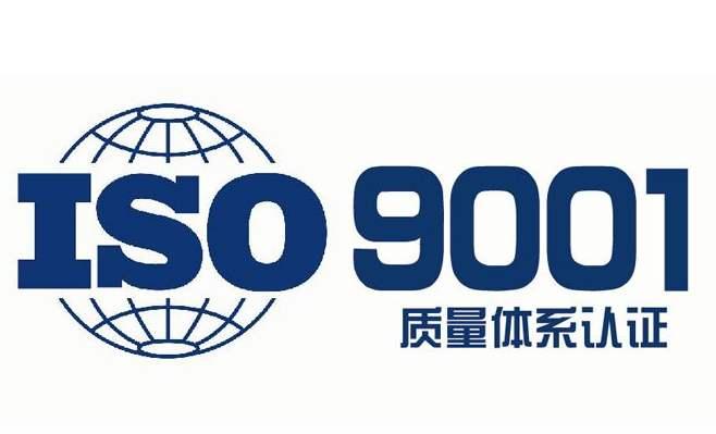 祝贺华yi检测通过ISO9001:2015质liang体xi认证